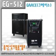 EG-512 /충전식,이동용,행사용,USB,SD card,라디오,녹음,AUX,에코,무선2채널마이크,12인지,500와트