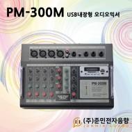 PM-300M/선거음향장비전용 /USB/SD Card/AUX/마이크4채널/오디오믹서