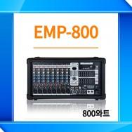 EMP-800 /USB/SD Card/이퀄라이져/이펙터/펜텀지원/800와트