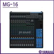 MG16/야마하(YAMAHA)/ 16-Input 6 Bus Mixer /Rackable  /16채널믹서