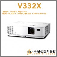 V332X/DLP,명암비:10,000:1,램프수명:3,500~6,000시간,8W 스피커,2HDMI, 기본밝기:3300안시