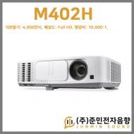 M402H/NEC M402H , 기본밝기: 4000ANSI, 명암비 10000:1, 해상도: Full HD