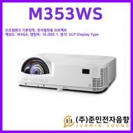 M353WS/NEC M353WS, 단초점렌즈 기본장착, 전자칠판용 프로젝터, 기본밝기:3500안시
