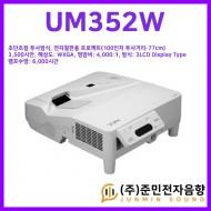 UM352W/기본밝기: 3500안시, 초단초점 투사방식, 전자칠판 센서장착 (100인치 투사거리-77cm)