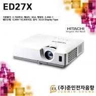 ED27X/HITACHI 빔프로젝터, 기본밝기 2,700안시, 해상도: XGA(1024*768)