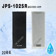 JPS-102SR/ 실외전용스피커,20와트