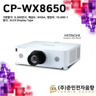 CP-WX8650/기본밝기: 6500안시 . 해상도 : WXGA(1280 X 800)