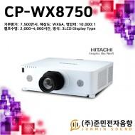 CP-WX8750/기본밝기: 7,500안시 . 해상도 : WXGA(1280 x 800)