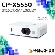 CP-X5550/기본밝기: 5,800안시. 해상도 : XGA(1024*768)
