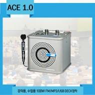 ACE1.0(에이씨이1.0)/ 강의용,수업용,FM 라디오,MP3,USB DECK장착,고성능마이크,100와트