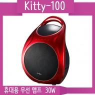 Kitty-100/무선1채널 30와트 휴대용 앰프 USB/TF-Card/Bluetooth 미디어플레이어