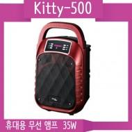 Kitty-500/무선1채널 35와트 휴대용 앰프 USB/TF-Card/Bluetooth 미디어플레이어