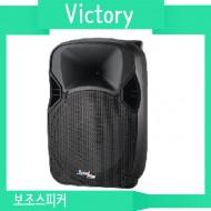 Victory보조스피커