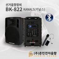 BK-822/선거전용/충전식/블루투스/USB/녹음/에코/900Mhz 2채널/500와트