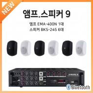 앰프스피커페키지9/앰프:EMA-400N-1개/스피커:BKS-245-6개