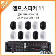 앰프스피커페키지11/앰프:EMA-600N-1개/스피커:BKS-245-10개