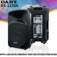 DS-1235A/DART/블루투스/USB/USB Rec/펜텀파워48V/16 DSP/보조스피커연결/전기전용/600와트