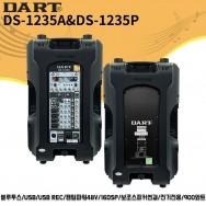 DS-1235A&DS-1235P/DART/블루투스/USB/USB Rec/펜텀파워48V/16 DSP/보조스피커연결/전기전용/900와트