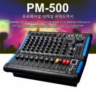 PM-500/블루투스/USB/펜텀48V/이펙터/헤드폰단자/프로페셔널 10채널 파워드믹서/500와트