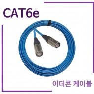 이더콘케이블 랜케이블 CAT6E S-FTP 20M