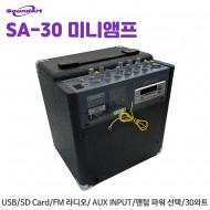 SA-30/USB/SD Card/FM라디오/AUX INPUT단자/팬텀파워 선택 가능/30와트