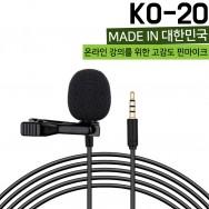 KO-20/1.2M/핸드폰 국산 고감도 핸드폰마이크 핀마이크 녹음 유선 ASMR KO-20